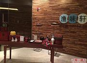 绿城千岛湖喜来登度假酒店渔味轩中餐厅
