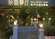 杂咖餐厅 海天盛筵店