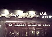 三分银正宗贵州菜 辣之源