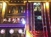 羊美羊北京涮羊肉