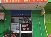 家的味道手工饺子馆