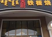 美厨法式铁板烧 康巴什店