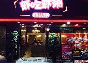 老铜锅老北京涮羊肉 凤凰西街店