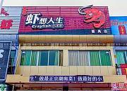 虾想人生小龙虾湘菜馆 洛溪食街店
