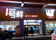 一号鲜海洋主题餐厅 南浦店