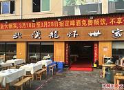武汉龙虾世家 江夏店