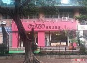 OTAGO奥塔戈 白云路店