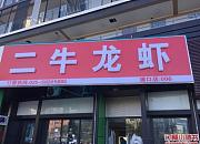 二牛龙虾 草芳路店