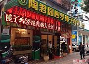 陶君园四季椰子鸡 洛溪店