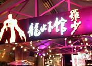 罗少龙虾馆
