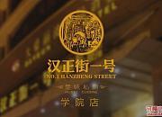 汉正街一号楚味私厨 学院店