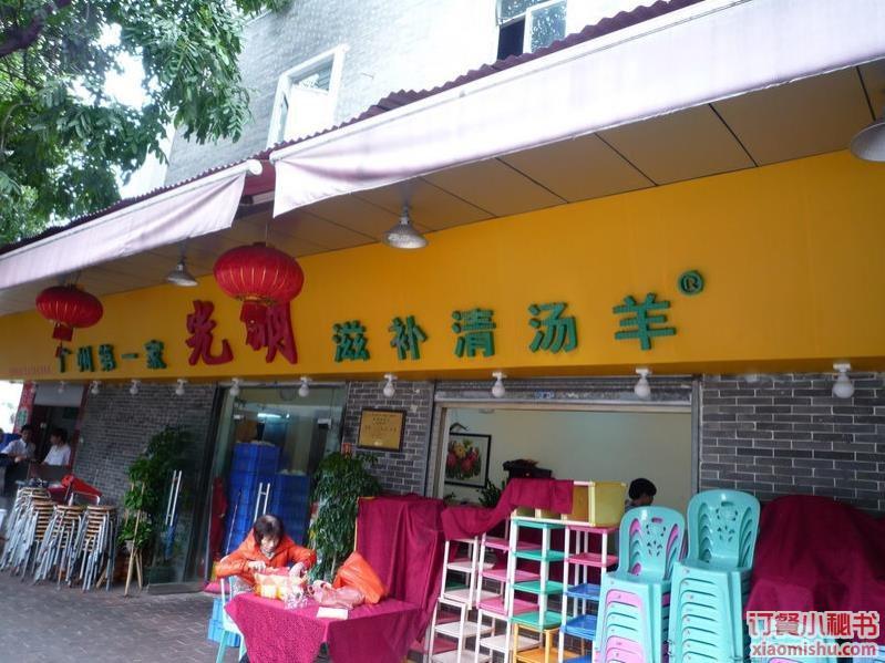 广州光明清汤羊