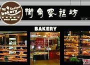 街角蛋糕 玉兰店