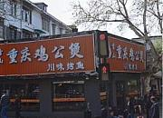 重庆鸡公煲川味烤鱼 保俶路店