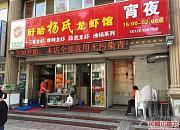盱眙杨氏青龙虾 金盛路总店