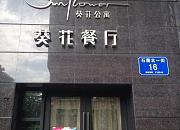 葵花公寓自助餐厅