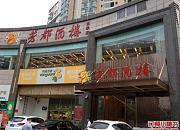 芳州酒楼 民治店