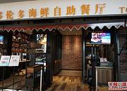 多伦多海鲜自助餐厅 常熟星光天地店