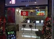 贡茶 前海自贸区旗舰店