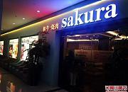 sakura日料·和牛·炭火烧肉