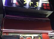 食客云南-食客小龙虾 景田南分店