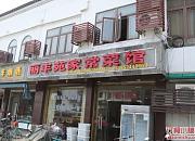麗豐苑家常菜館