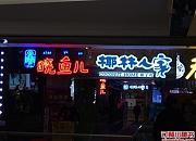 椰林人家海南椰子鸡 摩尔城店