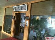 静茶道私房菜茶艺馆 1979店