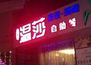 景田音乐餐厅