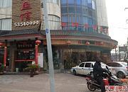 老阿爸野鱼馆 太仓南洋广场店