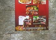 玛可瑞塔披萨店