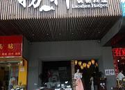 捞神锅物料理 观前街店