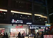 高兴一锅 潮汕鲜牛肉火锅 苏州总店