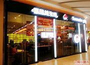 番茄妹米线 万都商业广场店
