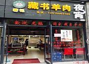 蔣記藏書羊肉 蝴蝶灣店