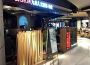 金海華·蘇SHOW 誠品店
