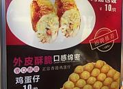 鸡翅包饭 白石洲店