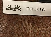 焱焱日本料理 南山宝能太古城店