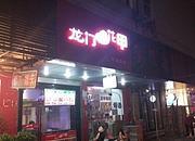 龍門花甲 淮海街店