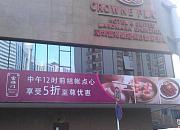 富苑皇冠假日套房酒店富临门中餐厅