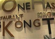 鼎旺茶餐厅 恐龙园店