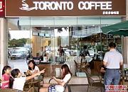 多伦多咖啡