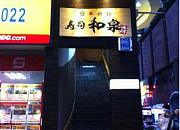 日本料理&和泉