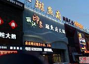 丽江印象斑鱼府火锅店 柳影路店