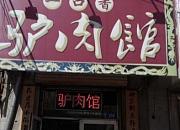 壹口香驴肉馆