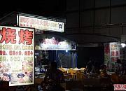 四季烧烤火锅大排档