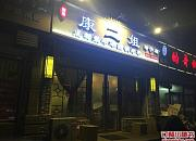 康二姐 金川街店