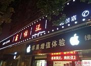 藕塘边 金三角店