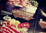 二人锅 锦艺城购物B区店