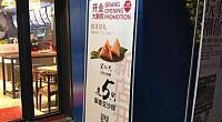 五芳斋回味餐厅 图片